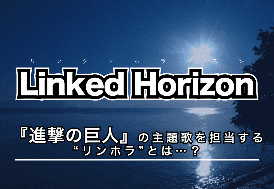 "Linked Horizon(リンクトホライズン)- 『進撃の巨人』の主題歌を担当する""リンホラ""とは…?"