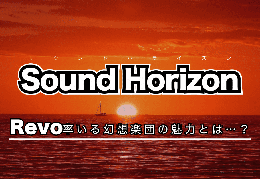 Sound Horizon(サウンドホライズン) – Revo率いる幻想楽団の魅力とは…?