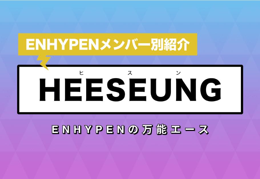 【ENHYPENメンバー別紹介】HEESEUNG(ヒスン) – ENHYPENの万能エース