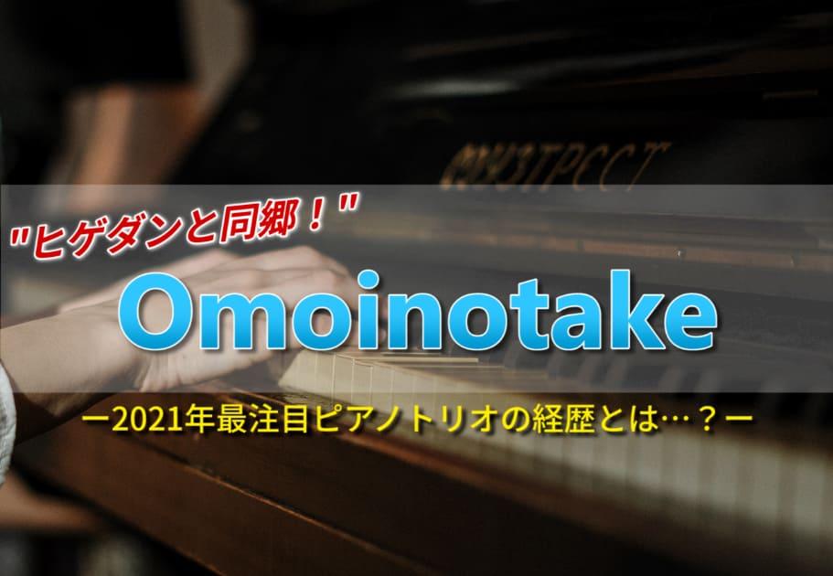 Omoinotake – 2021年最注目ピアノトリオ! ヒゲダンと同郷のバンドの経歴とは…?