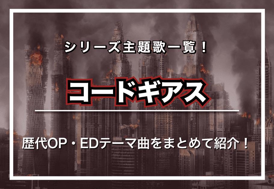アニメ「コードギアス」シリーズ主題歌一覧!歴代OP・EDテーマ曲をまとめて紹介!