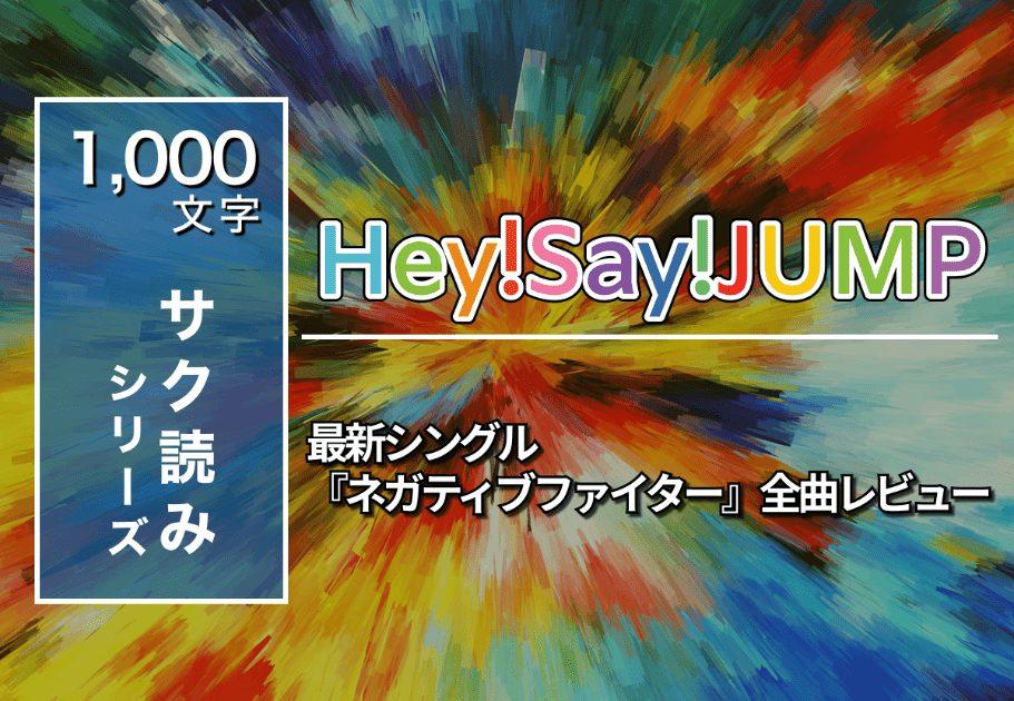 Hey!Say!JUMP – 最新シングル『ネガティブファイター』全曲レビュー