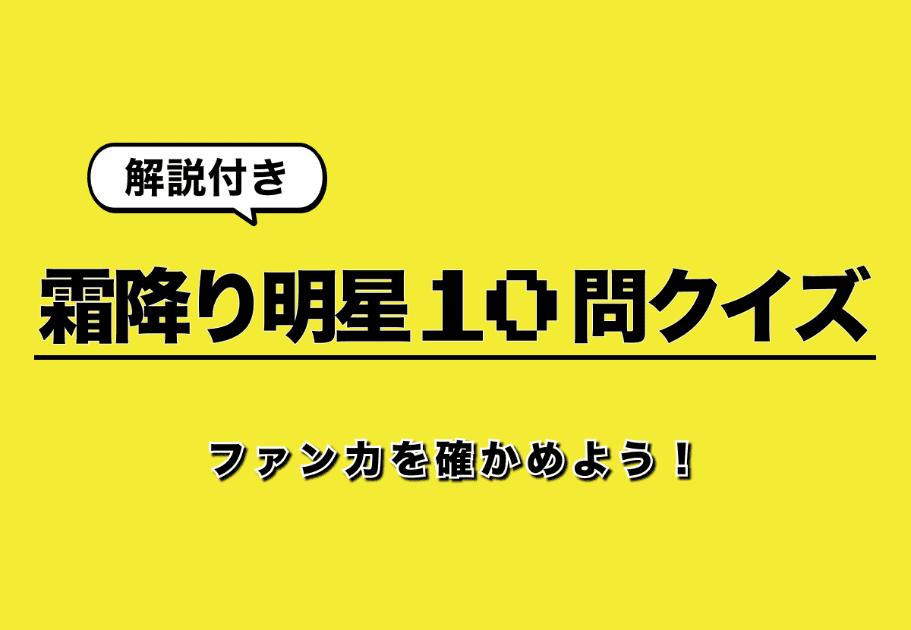 【インタビュー】YONA YONA WEEKENDERS|2ndシングル「Good bye」リリース記念!ロングインタビュー