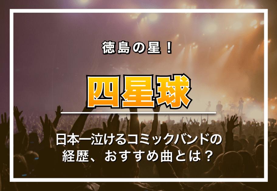 四星球(すーしんちゅう)- 徳島の星!日本一泣けるコミックバンドの経歴、おすすめ曲とは?