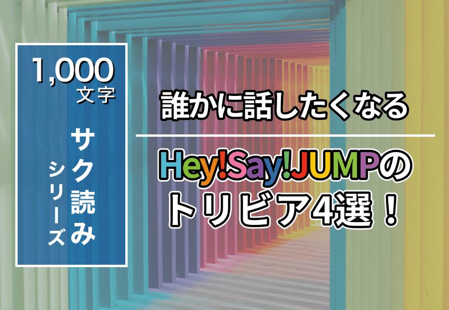 Hey!Say!JUMP – 誰かに話したくなるトリビア4選!