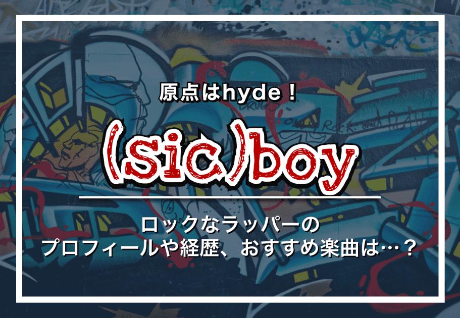(sic)boy ‐ 原点はhyde! ロックなラッパーのプロフィールや経歴、おすすめ楽曲は…?