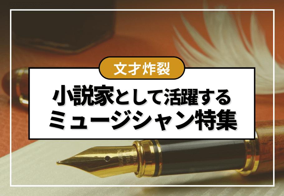 【文才炸裂!】小説家として活躍するミュージシャン特集