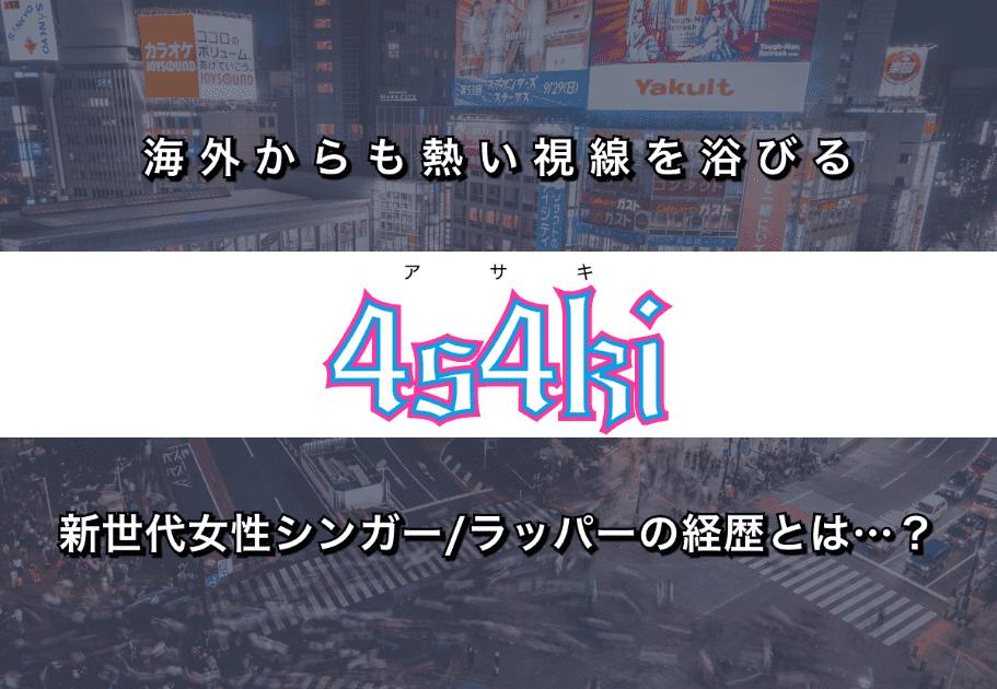 4s4ki (アサキ)– 海外からも熱い視線を浴びる新世代女性シンガー/ラッパーの経歴とは…?