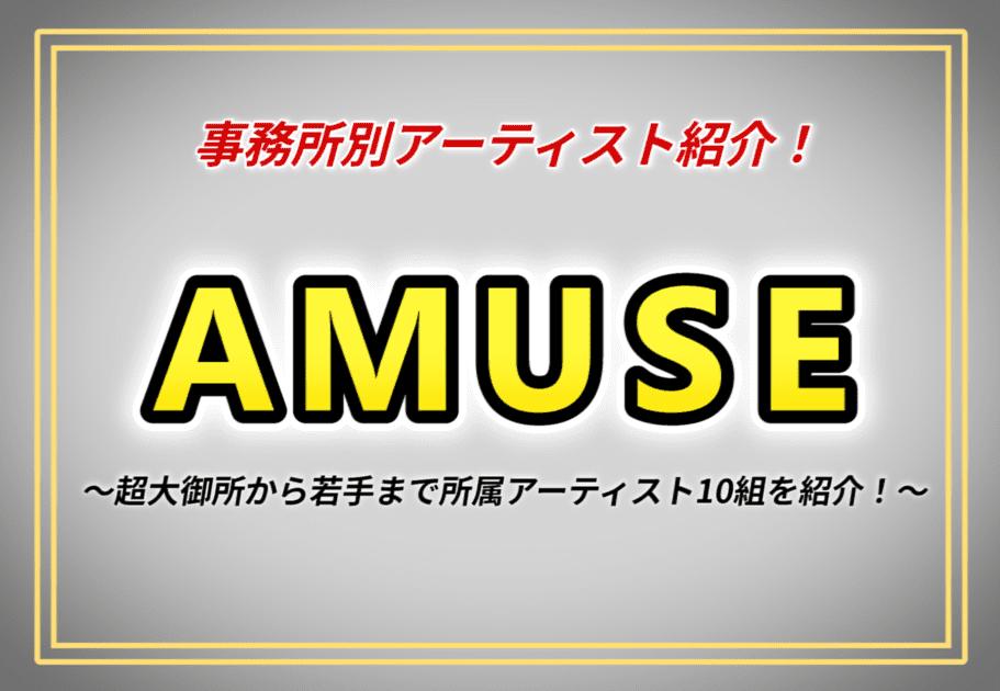 【事務所別アーティスト紹介】AMUSE(アミューズ) – 超大御所から若手まで所属アーティスト10組を紹介!