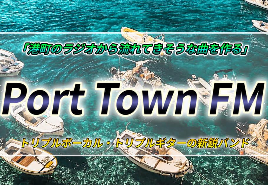 【インタビュー】Port Town FM-「港町のラジオから流れてきそうな曲を作る」バンドの結成から最新作「Jumble」裏話まで