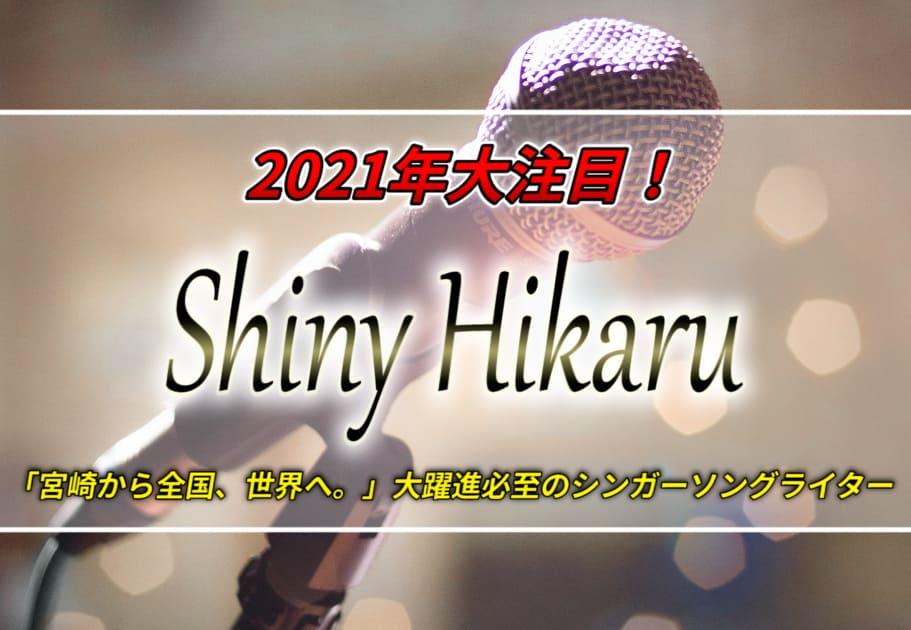 【Shiny Hikaru】今知っておくべき!日本を代表するシンガーになる逸材。|その魅力を徹底解説!