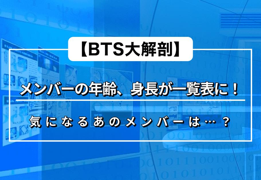 【BTS大解剖】メンバーの年齢、身長が一覧表に! 気になるあのメンバーは…?
