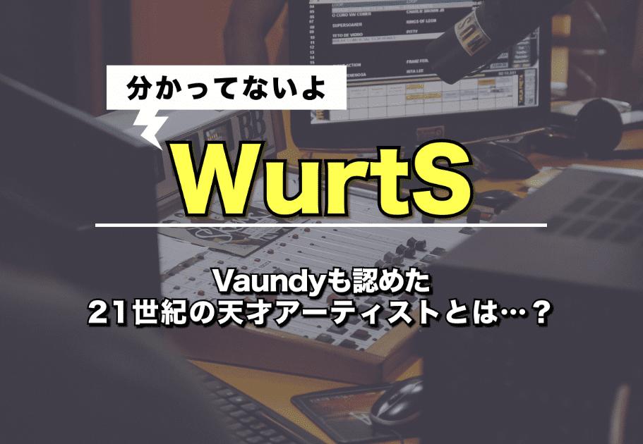WurtS(ワーツ) – Vaundyも認めた21世紀の天才アーティストとは…?【分かってないよ】