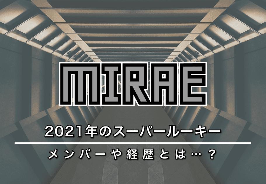 未来少年(MIRAE) – 2021年のスーパールーキーのメンバーや経歴とは…?