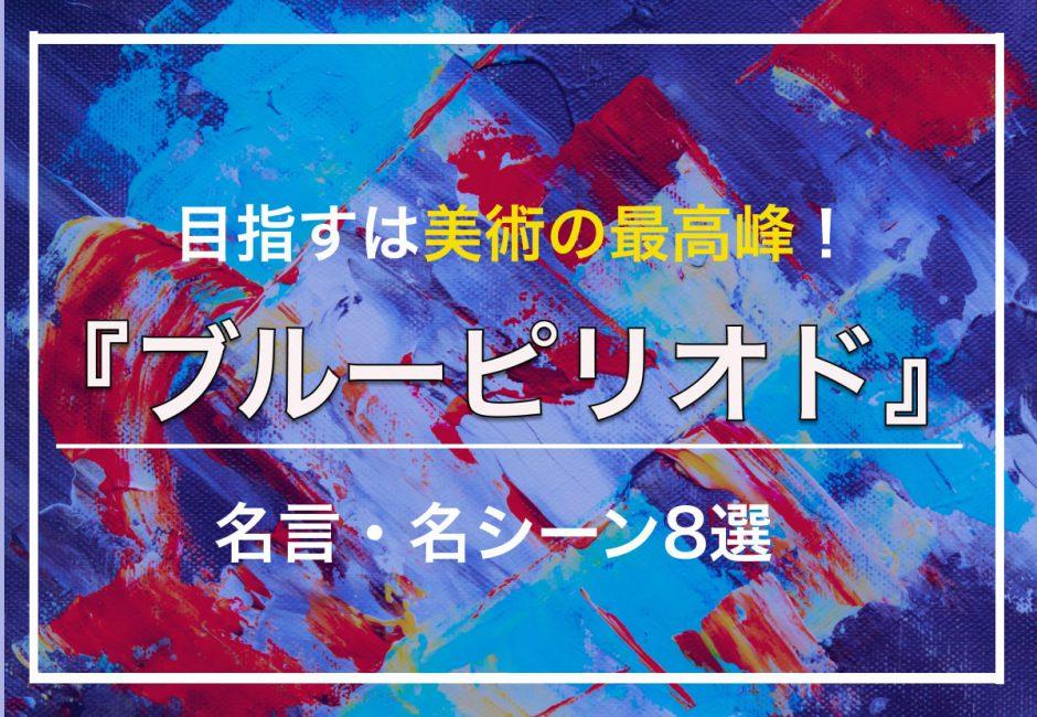 『ブルーピリオド』名言・名シーン8選!【目指すは美術の最高峰!熱き青春物語】