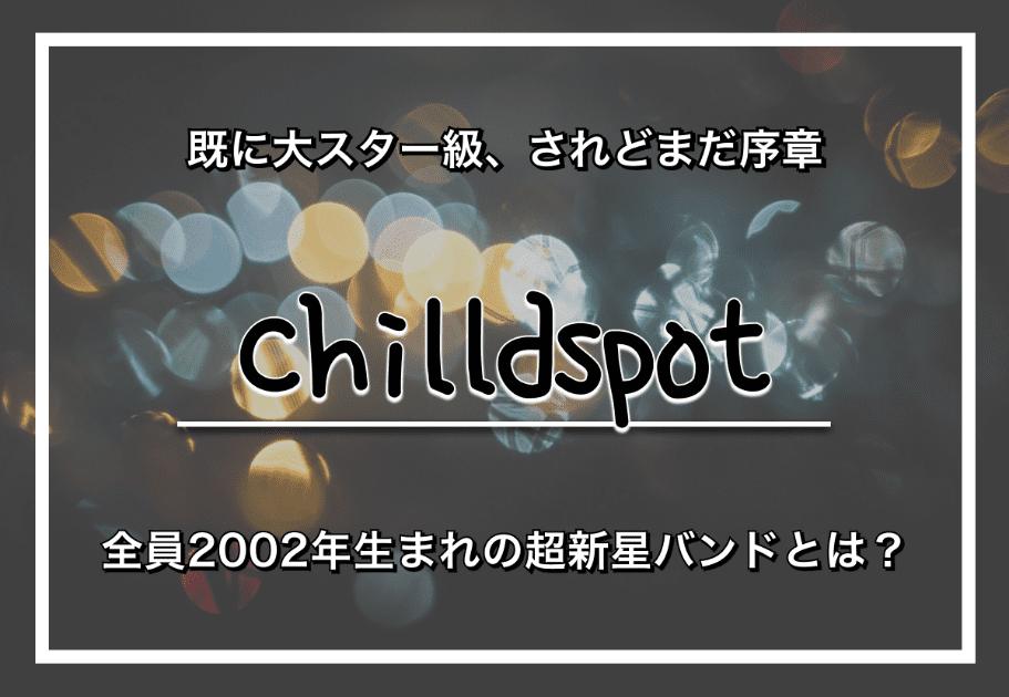 【chilldspot】既に大スター級、されどまだ序章 – 全員2002年生まれの超新星バンドとは?