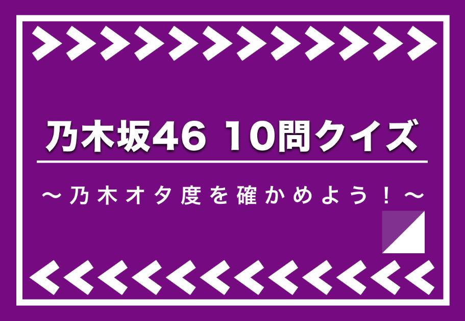 【解説付き】乃木坂46 10問クイズ