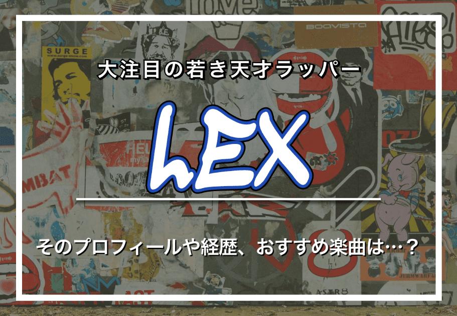 LEX(レックス) ‐ 大注目の若き天才ラッパーのプロフィールや経歴、おすすめ楽曲は…?