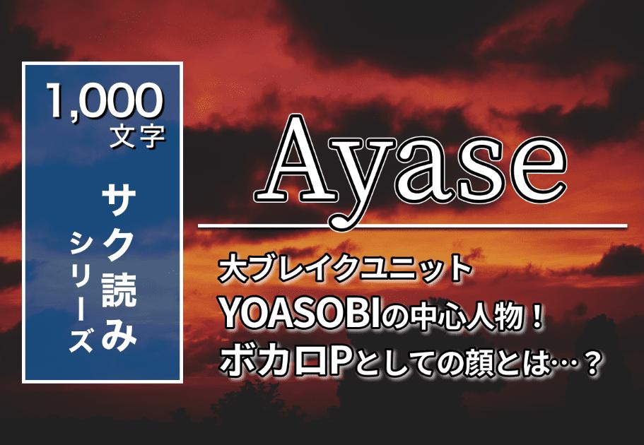 Ayase – 大ブレイクユニット・YOASOBIの中心人物! ボカロPとしての顔とは…?