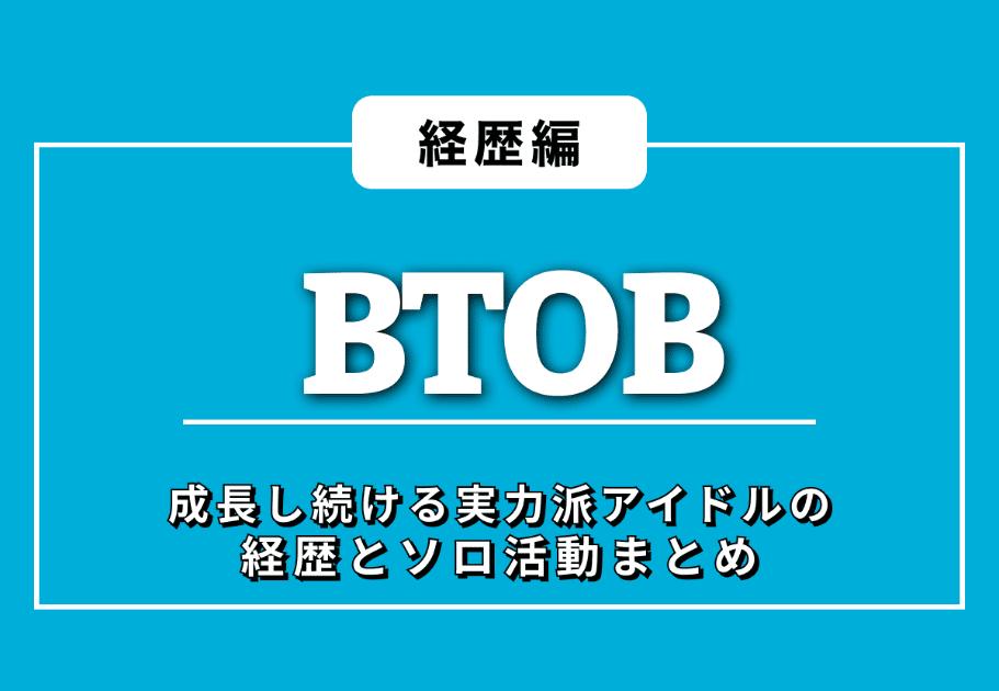 【経歴編】BTOB – 成長し続ける実力派アイドルの経歴とソロ活動まとめ