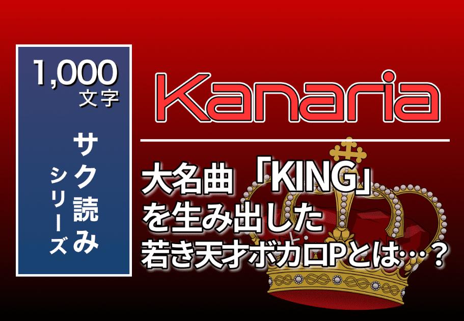 【1000文字サク読み】Kanaria – 大名曲「KING」を生み出した若き天才ボカロPとは…?