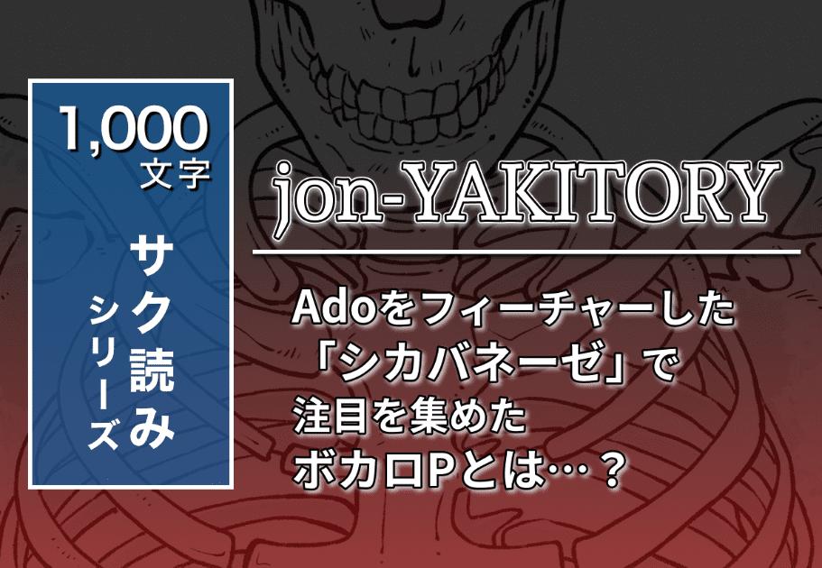 jon-YAKITORY – Adoをフィーチャーした「シカバネーゼ」で注目を集めたボカロPとは…?