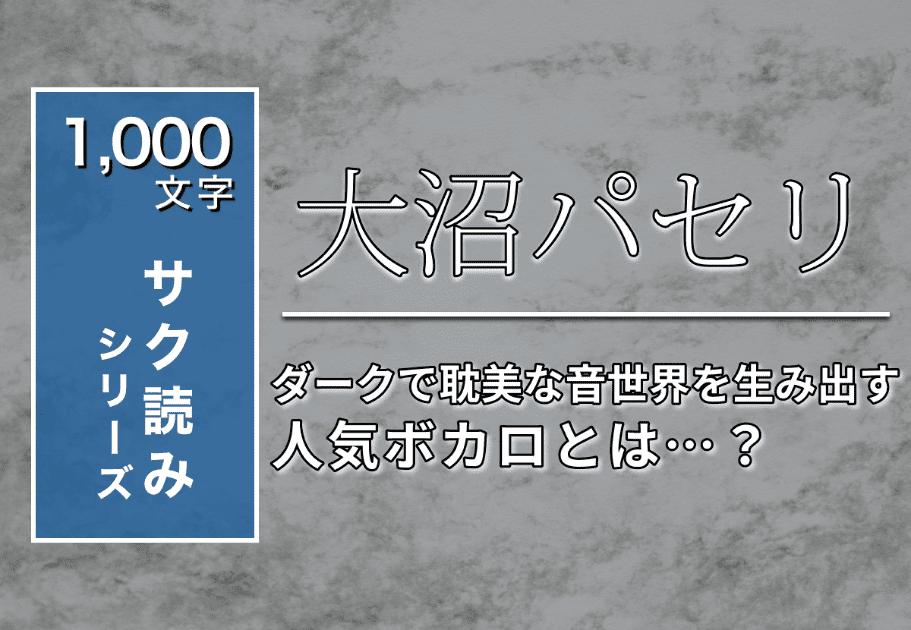 大沼パセリ – ダークで耽美な音世界を生み出す人気ボカロとは…?