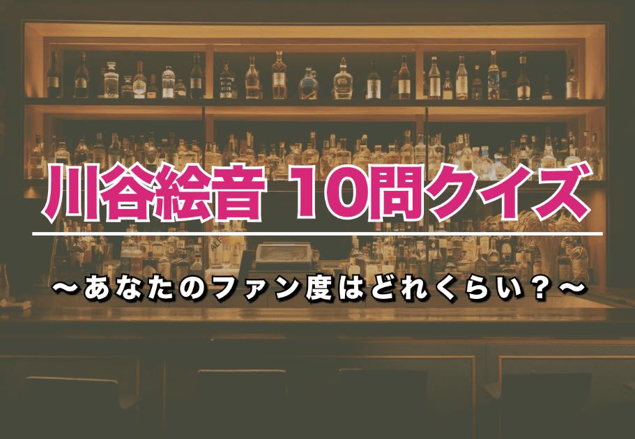 【解説付き】川谷絵音10問クイズであなたのファン度を確かめよう!