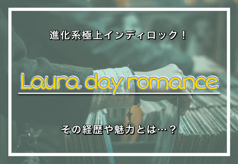 Laura day romance – 進化系極上インディロック! その経歴や魅力とは…?