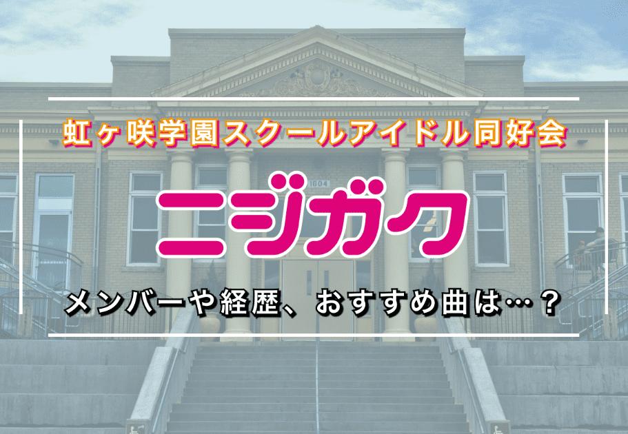 【ニジガク】虹ヶ咲学園スクールアイドル同好会 – メンバーや経歴、おすすめ曲は…?