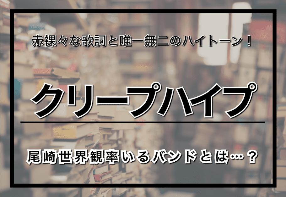 クリープハイプ – 赤裸々な歌詞と唯一無二のハイトーン! 尾崎世界観率いるバンドとは…?