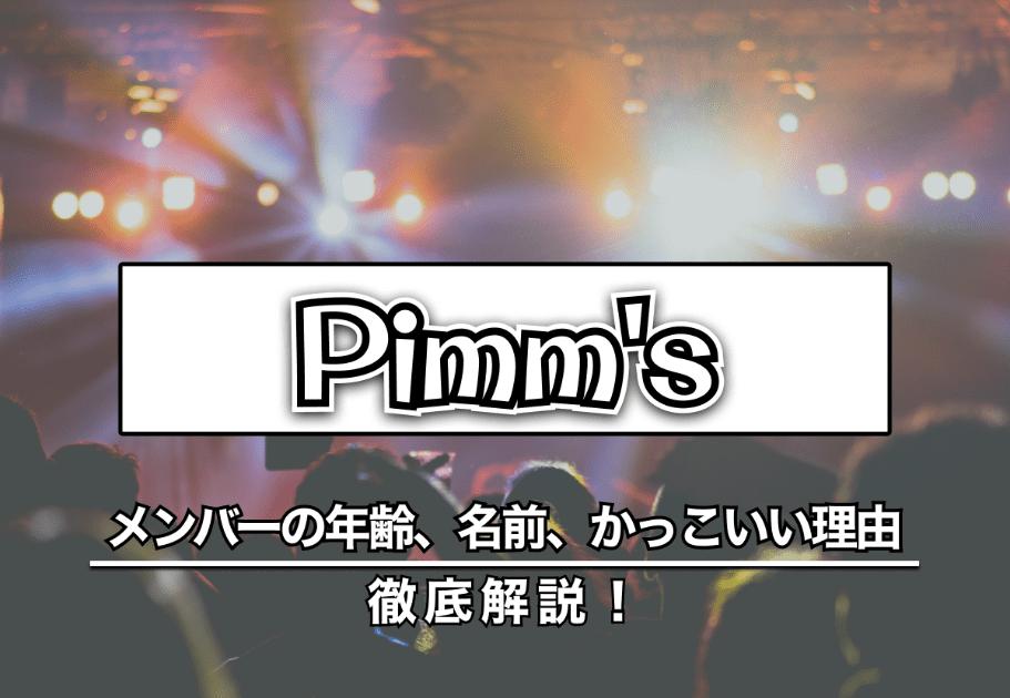 Pimm's メンバーの年齢、名前、かっこいい理由を徹底解説!