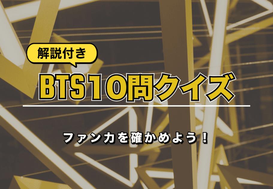 【解説付き】BTS10問クイズでファン力を確かめよう!