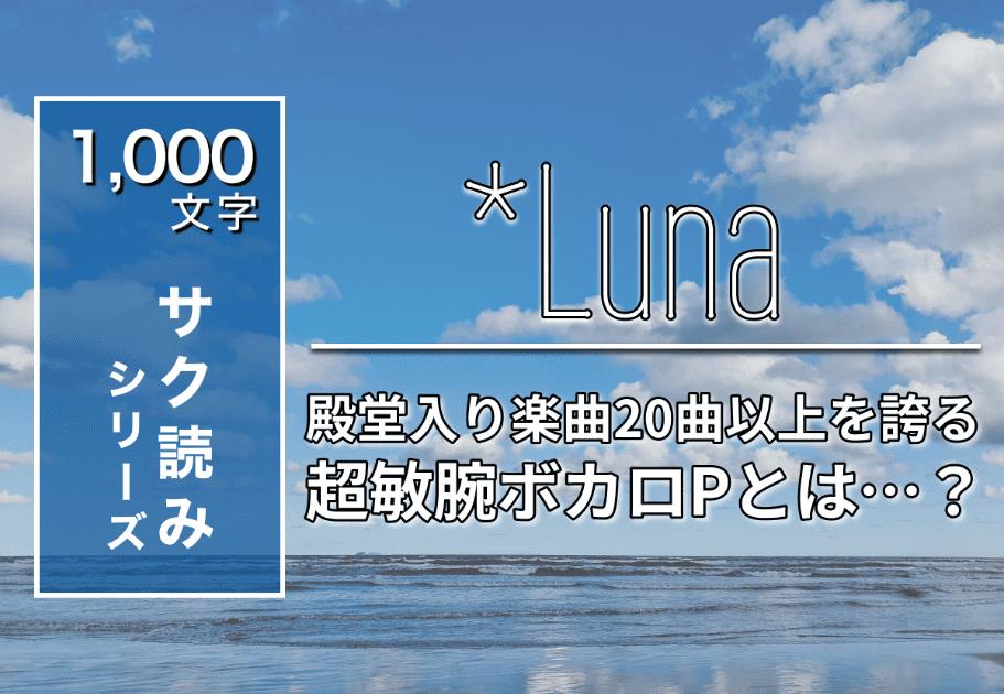 *Luna – 殿堂入り楽曲20曲以上を誇る超敏腕ボカロPとは…?