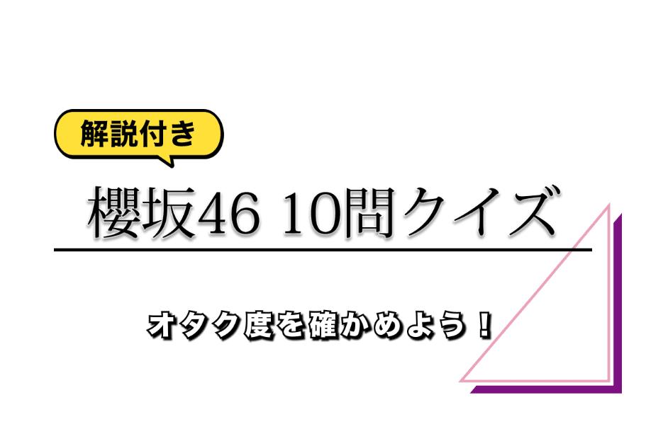 【解説付き】櫻坂46 10問クイズでオタク度を確かめよう!