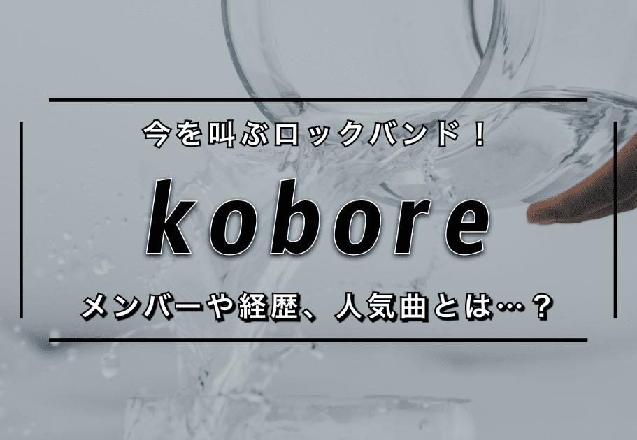 kobore – 今を叫ぶロックバンド!メンバーや経歴、人気曲とは…?