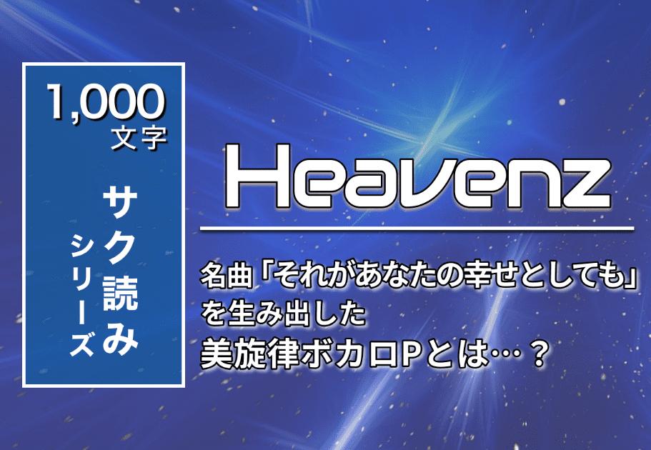 Heavenz – 名曲「それがあなたの幸せとしても」を生み出した美旋律ボカロPとは…?