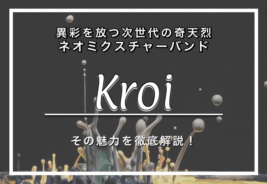 【Kroi】異彩を放つ次世代の奇天烈ネオミクスチャーバンド|その魅力を徹底解説!