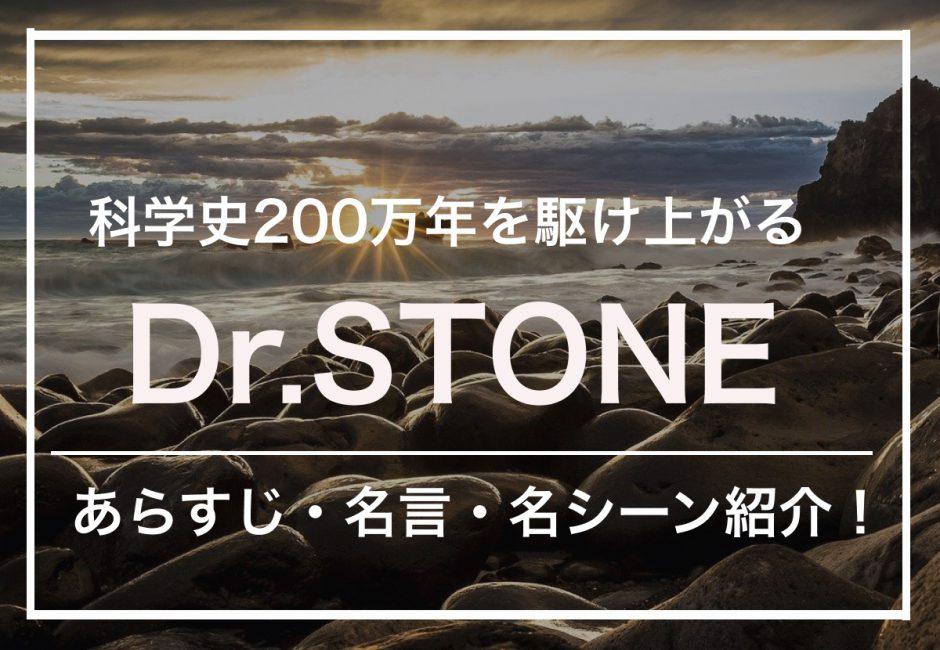 「Dr.STONE(ドクターストーン)」のあらすじ、名言・名シーン8選をご紹介!