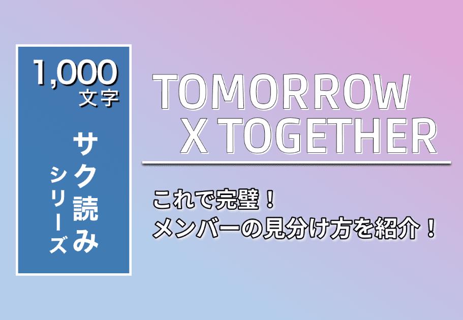 TOMORROW X TOGETHER – これで完璧! メンバーの見分け方を紹介!