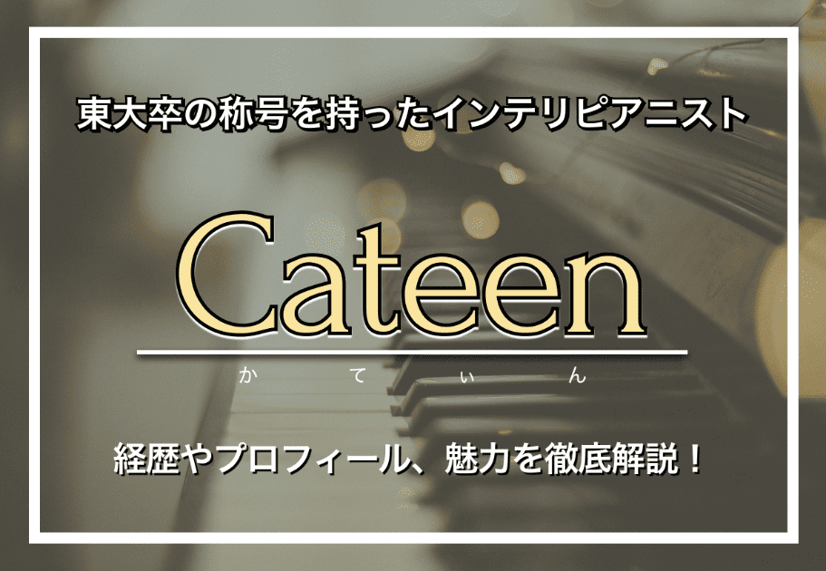 【Cateen(かてぃん)】東大卒の称号を持ったインテリピアニストとは…?|経歴やプロフィール、魅力を徹底解説!