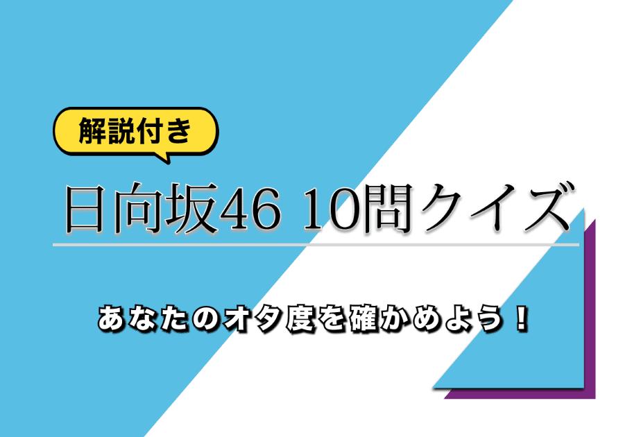 【解説付き】日向坂46 10問クイズであなたのオタ度を確かめよう!