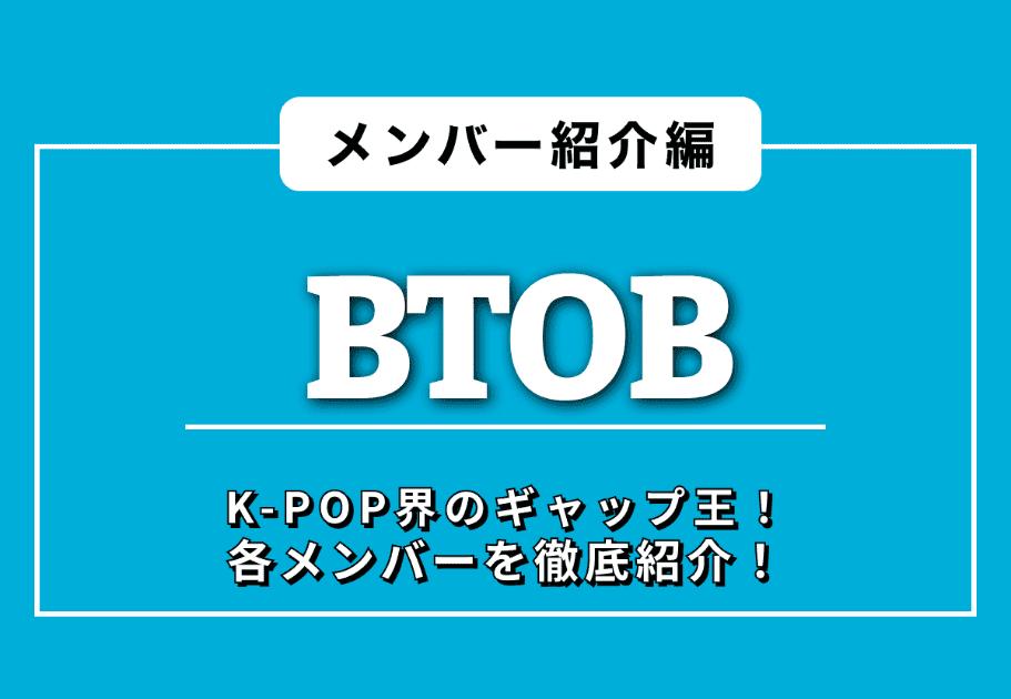 【メンバー紹介編】BTOB – K-POP界のギャップ王!各メンバーを徹底紹介!