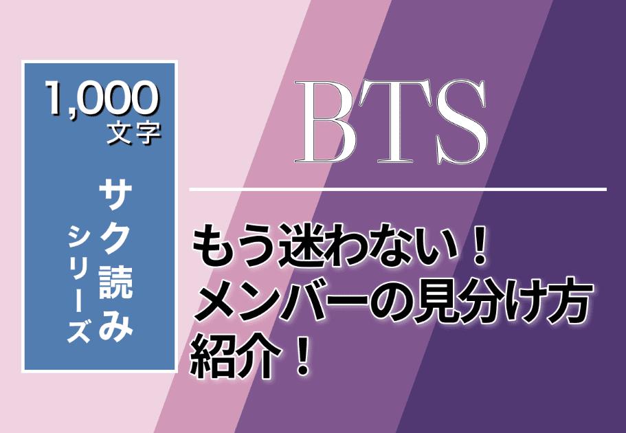 【1,000文字サク読み】BTS – もう迷わない! メンバーの見分け方を紹介!