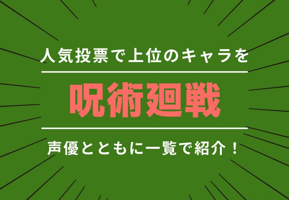 『うらみちお兄さん』キャラの担当声優を紹介!アニメのお兄さんたちも見逃せない!