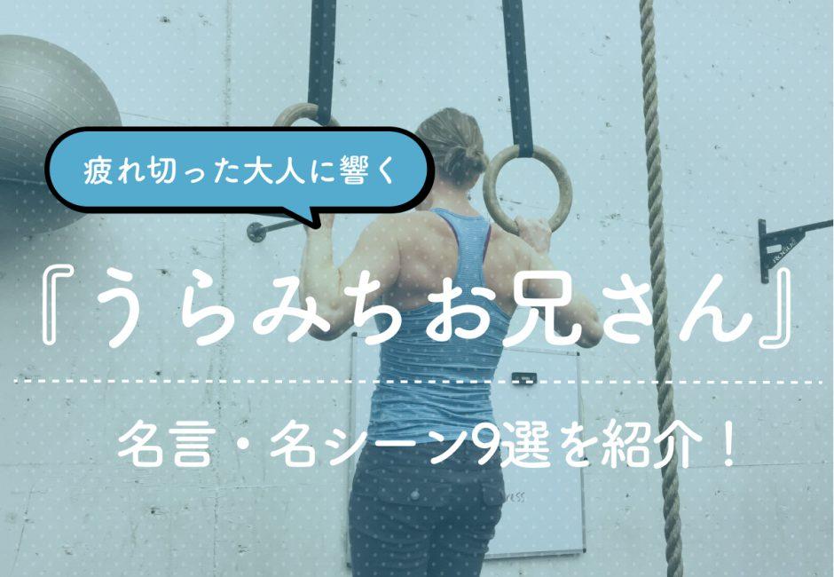 『うらみちお兄さん』名言・名シーン9選を紹介!【疲れ切った大人に響く漫画】