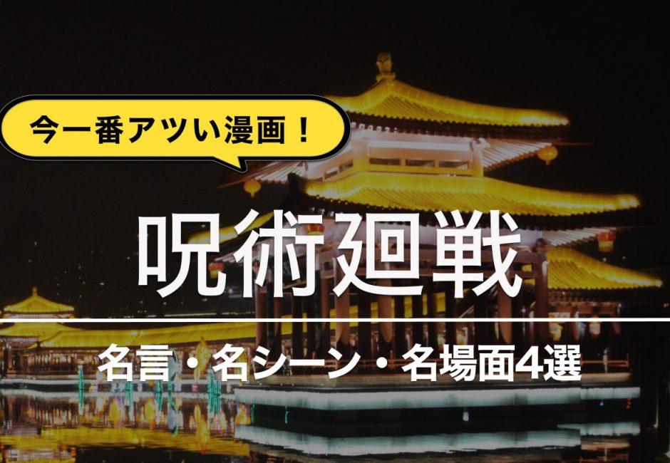 『呪術廻戦』の名言・名シーン・名場面4選【今一番アツい漫画】