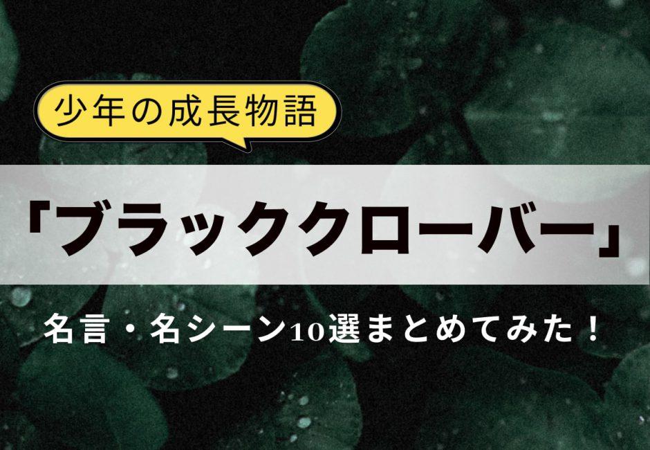 『ブラッククローバー』(ブラクロ)名言・名シーン10選!【夢を諦めない少年の成長物語】