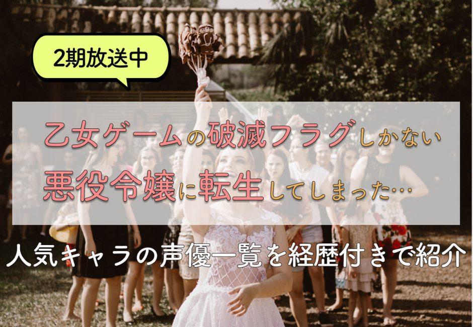 『乙女ゲームの破滅フラグしかない悪役令嬢に転生してしまった…』人気キャラの声優一覧を経歴付きで紹介!