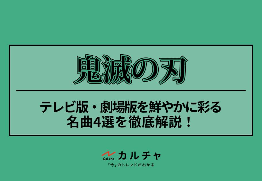 鬼滅の刃(きめつのやいば) – テレビ版・劇場版を鮮やかに彩る名曲4選を徹底解説!